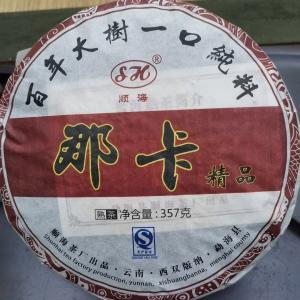 勐宋那卡 2012年熟茶 普洱茶七子饼茶357g
