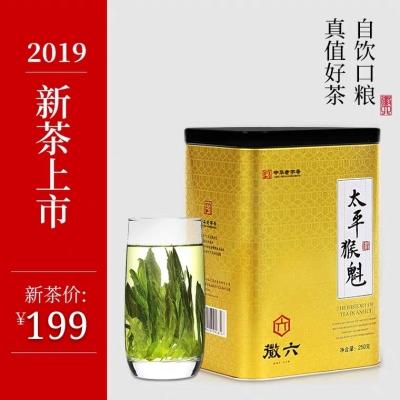 2019新茶徽六茶叶绿茶太平猴魁 猴魁茶高山口粮茶半斤装