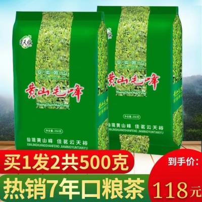 【买1发2】2020新茶叶绿茶黄山毛峰特级散装毛尖高山云雾春茶500g