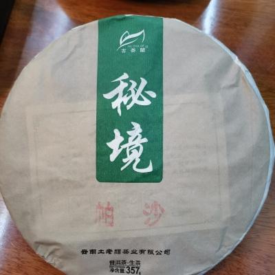 2016年勐海古树普洱茶 生茶饼茶 帕沙古树茶 普洱茶生茶饼