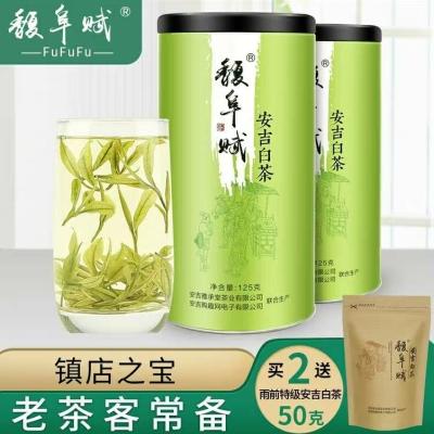正宗安吉白茶2020年新茶罐装250g珍稀绿茶官方旗舰店官网