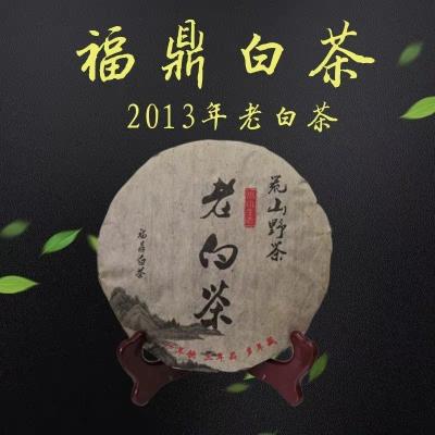 2013陈年高山福鼎老白茶饼老寿眉白茶野生福建正宗老白茶贡眉茶叶