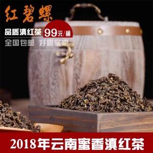 云南红茶茶叶散装云南凤庆滇红功夫红茶红碧螺500g木桶装滇红茶