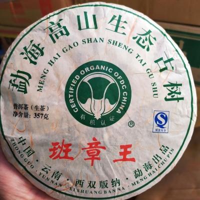班章王普洱茶生茶09年老班章茶普洱茶勐海高山生态古树普洱茶1饼357克