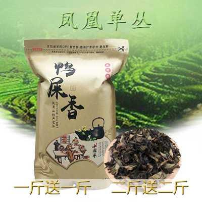 新乌岽潮州凤凰浓香型鸭屎香茶头单丛茶叶乌龙茶单枞蜜兰香