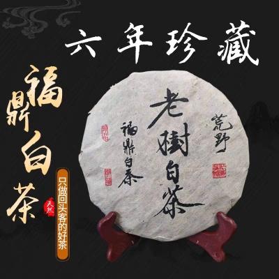 2013福建福鼎陈年高山老白茶饼老寿眉白茶野生老树老白茶贡眉茶叶
