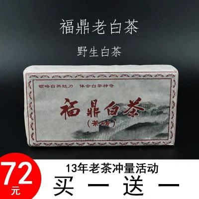 2013年陈年高山野生老寿贡眉砖枣香老白茶叶饼福鼎白茶砖250g装