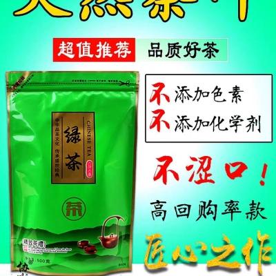 新茶明前嫩芽正宗春季绿茶高山茶500g散装云南绿茶袋装云雾