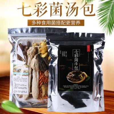 买一送一云南特产七彩菌汤包 批发干货姬松茸竹荪羊肚菌菌汤包 100克装