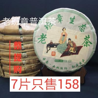 云南普洱茶,七子饼老班章生态普洱茶整提出售。古树纯料口感霸气
