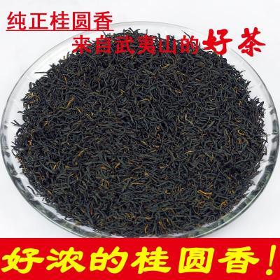 武夷山正山小种红茶特级 正山小种散装红茶桂圆香500g浓香型新茶