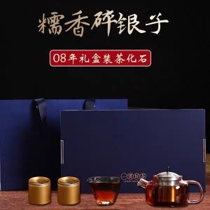 云南 普洱茶糯香茶化石碎银子08年古树普洱熟茶叶礼盒罐540g包装