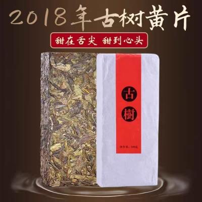 云南普洱  2018年古茶纯料黄片砖500g 春茶黄金叶 生茶砖