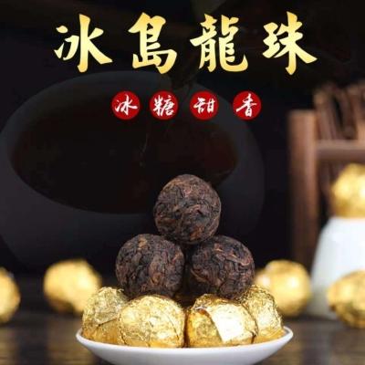 云南普洱 2013年冰岛龙珠冰糖甜香回甘持久 醇厚饱满熟茶龙珠500克