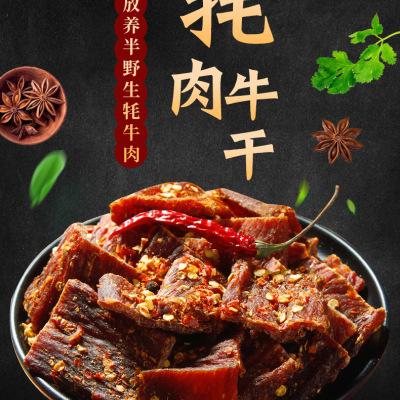 正宗云南香格里拉风干牛肉干手撕耗牛肉干 五香麻辣特产250g零食 好吃