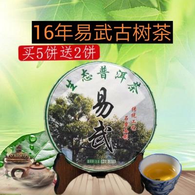 云南普洱茶,易武生态普洱茶357g/饼整提购一提2499g