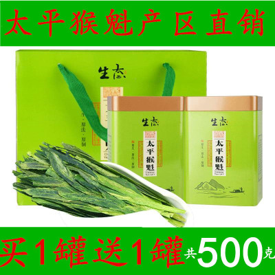 【买1罐送1罐】2019新茶太平猴魁 茶叶绿茶安徽黄山特级罐装猴魁