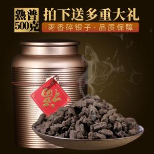 糯香普洱茶化石碎银子500g