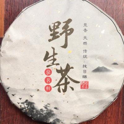 2017年福鼎白茶300g饼野生茶春寿眉福鼎市磻溪镇饮料饮品天然陈茶