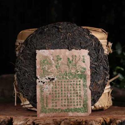 357克.90年代敬昌号第①批次老生茶