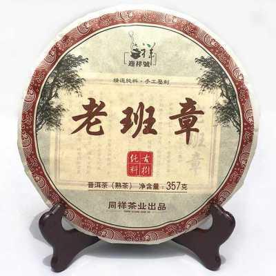 特价活动:普洱茶熟茶饼老班章乔木357g七子饼茶叶 拍7送茶刀