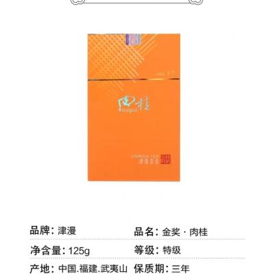 津漫茶业【金奖系列肉桂】武夷岩韵花果奶油香岩茶