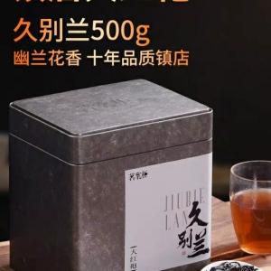 【久别兰】镇店大红袍茶叶500g特级正岩武夷岩茶肉桂茶散装茗掌柜