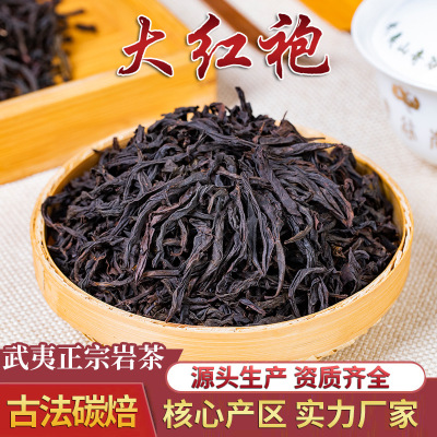 武夷山大红袍 浓香型武夷岩茶春茶乌龙茶散装新茶罐装