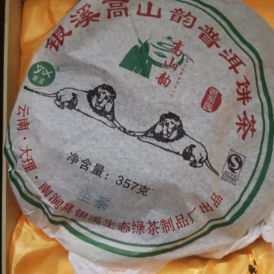 银溪生态有机绿茶