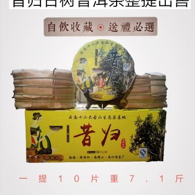 2017年云南昔归古树普洱茶 整提出售一提10片重7.1斤