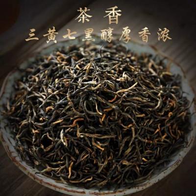 新茶金骏眉红茶正宗武夷山桐木关红茶散装蜜香型非特级散装250g