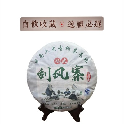 2017年易武刮风寨普洱茶 古树茶整提购一提10片重7. 1斤