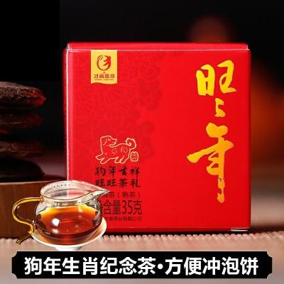 才者 旺旺年狗年生肖纪念茶熟茶35g 玲珑小饼云南勐海普洱茶盒装