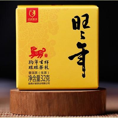 才者 旺旺年狗年生肖纪念茶生茶32g 云南玲珑小饼乔木普洱茶盒装