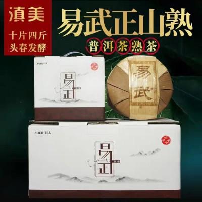 2019易武普洱古树熟茶饼2提10片礼盒装茶叶七子饼茶2KG量贩装