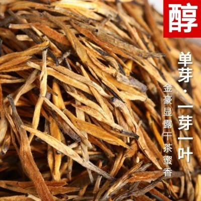 2019春茶云南凤庆滇红茶 特级新茶茶叶散装浓香型 大金针250克