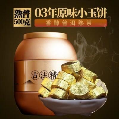 云南普洱茶熟茶03年原味小沱茶500g罐装迷你小玉饼茶叶