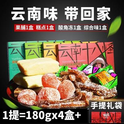 云南特产食品丫眯十八怪720g4盒组合装糕点果糕酸角冻 休闲小食品