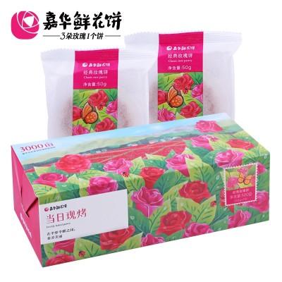 嘉华鲜花饼经典现烤玫瑰饼礼盒500g云南特产丽江传统糕点零食小吃