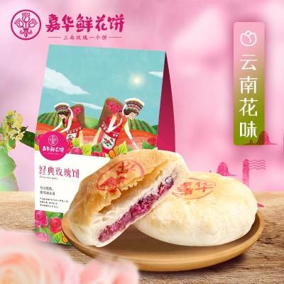 嘉华鲜花饼 经典玫瑰6枚礼袋云南特产零食小吃传统糕点饼干玫瑰饼