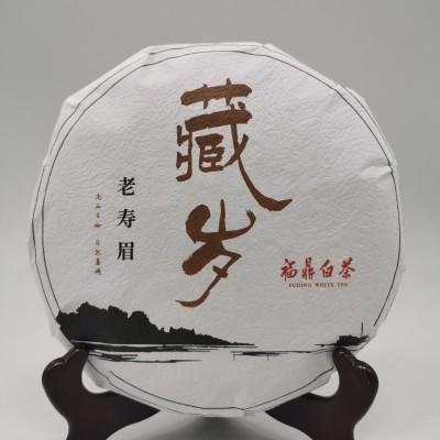 2015年福建高山白茶茶饼 福鼎白茶老寿眉饼茶350克老白茶老寿眉饼茶
