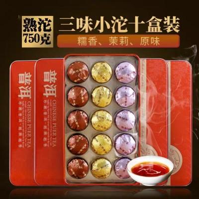 云南勐海普洱茶熟茶 多口味糯香茉莉原味小沱茶礼盒 10盒装(750克)