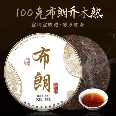 云南普洱茶熟茶饼  布朗山古树七子饼茶100克老熟茶*10片组合