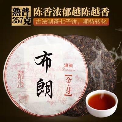 云南勐海老班章茶叶 普洱七子饼茶布朗古树金芽普洱熟茶饼357g