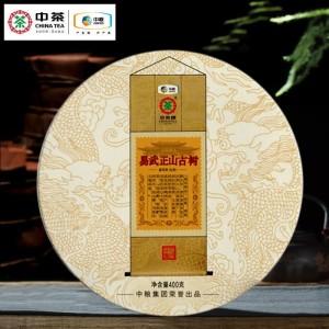 中茶 易武正山古树 2015年铁饼 生茶400克/饼(偏远地区不包邮)