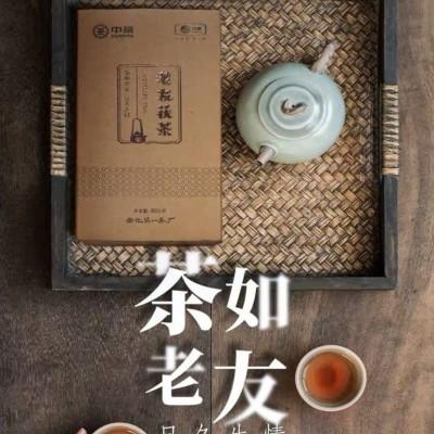 中茶 百年木仓 湖南安化黑茶 茯砖茶 老友茯茶800g 中粮