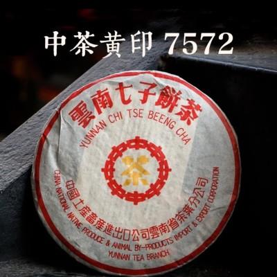2000年黄印7572熟茶饼茶 陈年普洱茶熟茶 口感类似7581砖