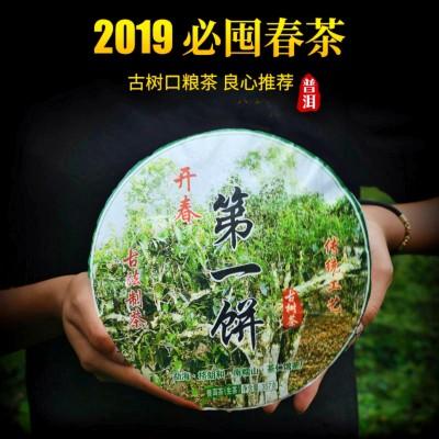 原料日期是2014年云南陈仓3年 2017年制作 357g/饼