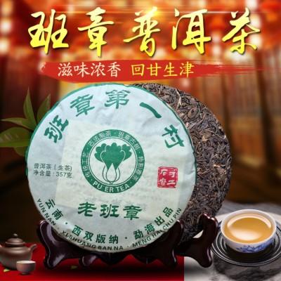 2012年老班章古树早春茶  357g/饼促销包邮购3送1购5送2