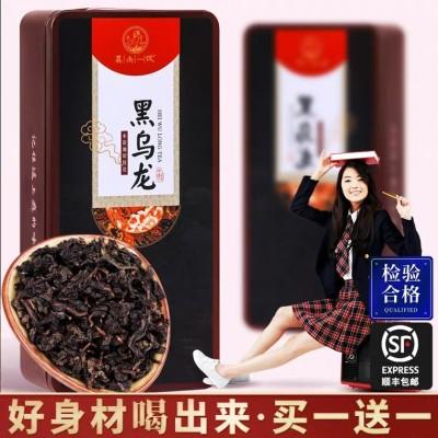 【买1送1】黑乌龙茶高浓度油切茶叶木炭技法乌龙茶共500g